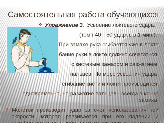 Самостоятельная работа обучающихся Упражнение 3. Усвоение локтевого удара. (т...