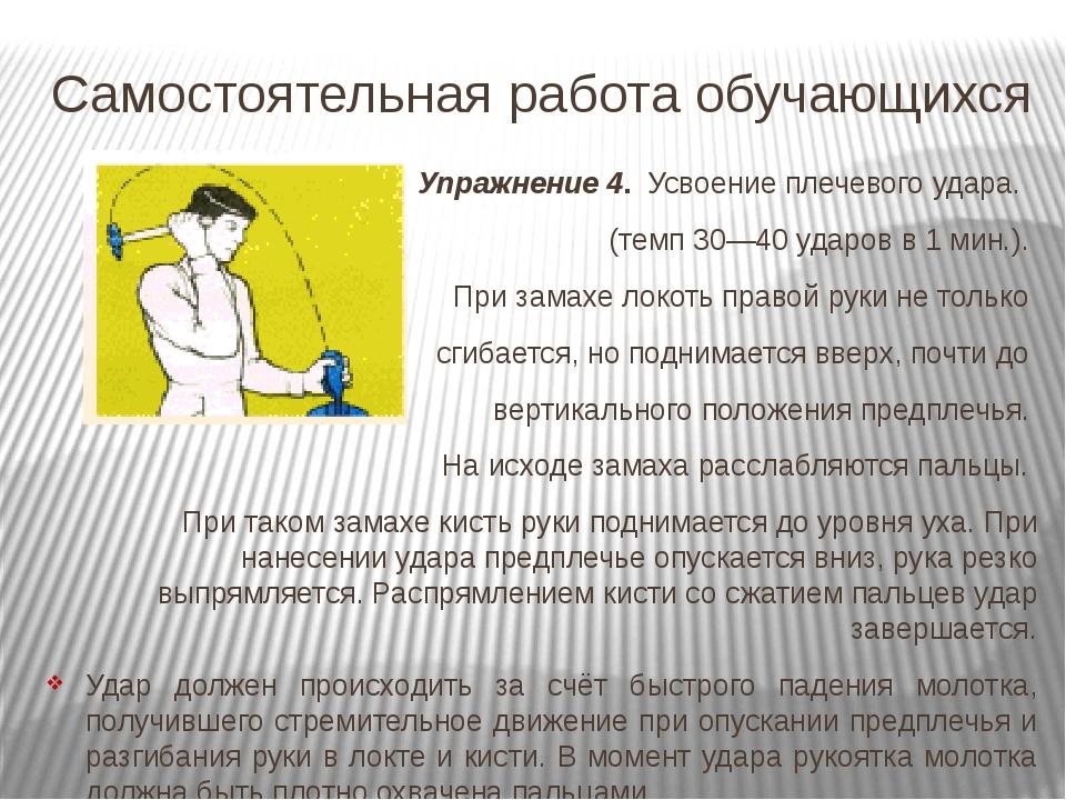Самостоятельная работа обучающихся Упражнение 4. Усвоение плечевого удара. (т...