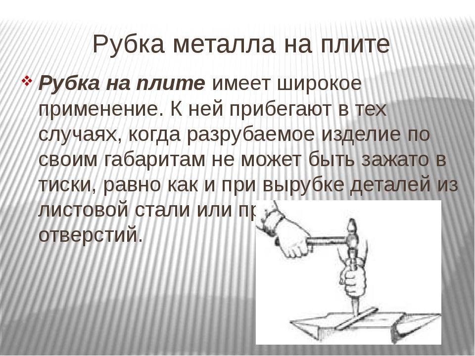 Рубка металла на плите Рубка на плите имеет широкое применение. К ней прибега...