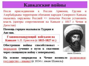 Кавказские войны После присоединения к России Армении, Грузии и Азербайджана
