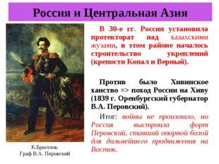 В 30-е гг. Россия установила протекторат над казахскими жузами, в этом районе