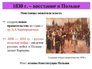 1830 г. – восстание в Польше создали новое правительство во главе с гр. А.А.Ч