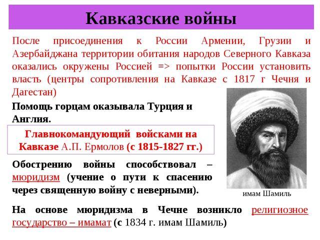 Кавказские войны После присоединения к России Армении, Грузии и Азербайджана...