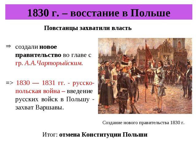 1830 г. – восстание в Польше создали новое правительство во главе с гр. А.А.Ч...