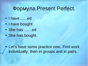Формула Present Perfect. I have……ed I have bought She has ……ed She has bought