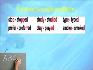 Правила орфографии