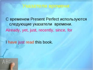 Указатели времени: С временем Present Perfect используются следующие указател
