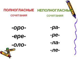 ПОЛНОГЛАСНЫЕ сочетания -оро- -ере- -оло- НЕПОЛНОГЛАСНЫЕ сочетания -ра- -ре-