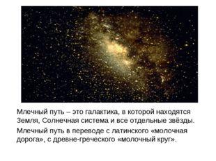 Млечный путь – это галактика, в которой находятся Земля, Солнечная система и