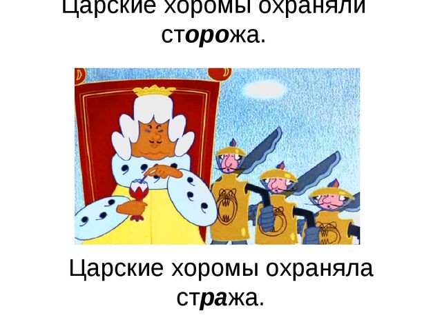 Царские хоромы охраняла стража. Царские хоромы охраняли сторожа.