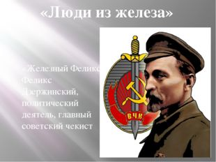 «Железный Феликс»- Феликс Дзержинский, политический деятель, главный советски