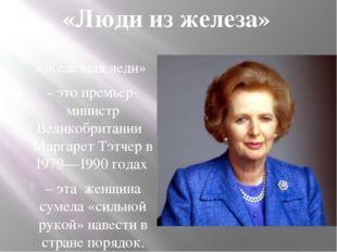«Железная леди» - это премьер-министр Великобритании Маргарет Тэтчер в 1979—1