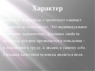 Характер Характер в переводе с греческого означает «чеканка» и «отпечаток». Э