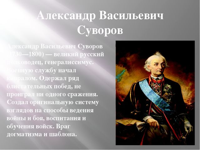 Александр Васильевич Суворов Александр Васильевич Суворов (1730—1800) — велик...