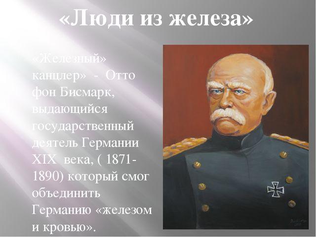 «Люди из железа» «Железный» канцлер» - Отто фон Бисмарк, выдающийся государст...