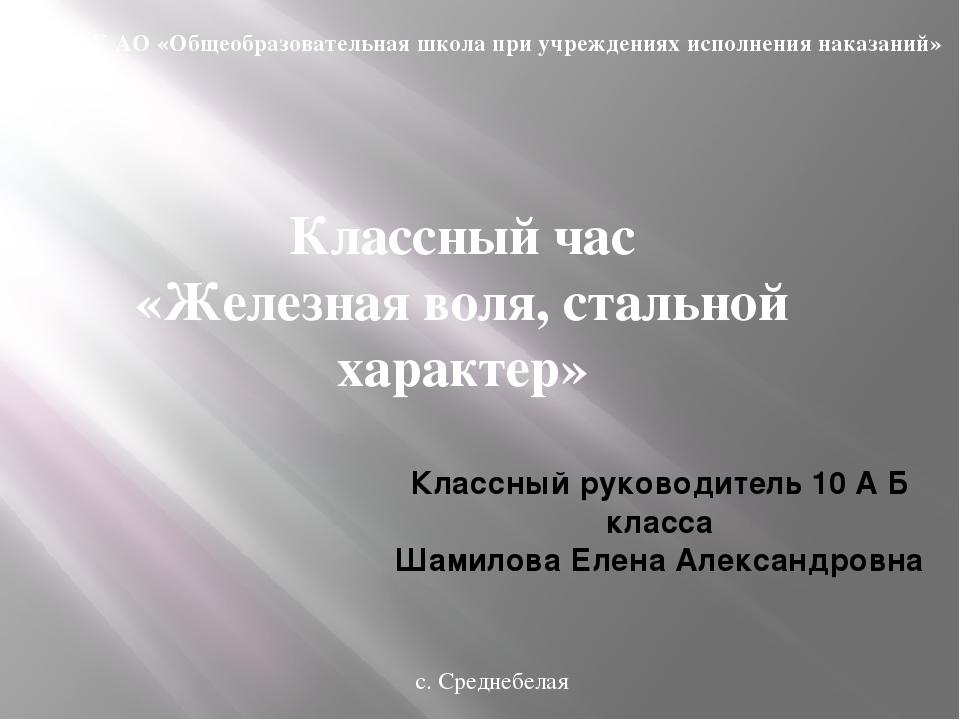 Классный час «Железная воля, стальной характер»  Классный руководитель 10 А...
