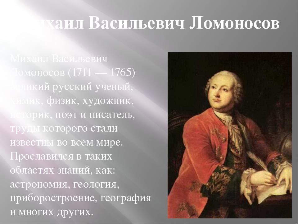 Михаил Васильевич Ломоносов Михаил Васильевич Ломоносов (1711 — 1765) великий...