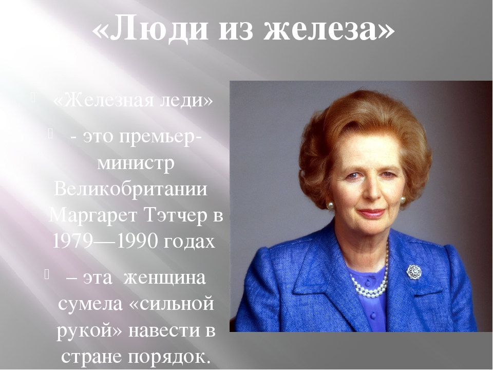 «Железная леди» - это премьер-министр Великобритании Маргарет Тэтчер в 1979—1...