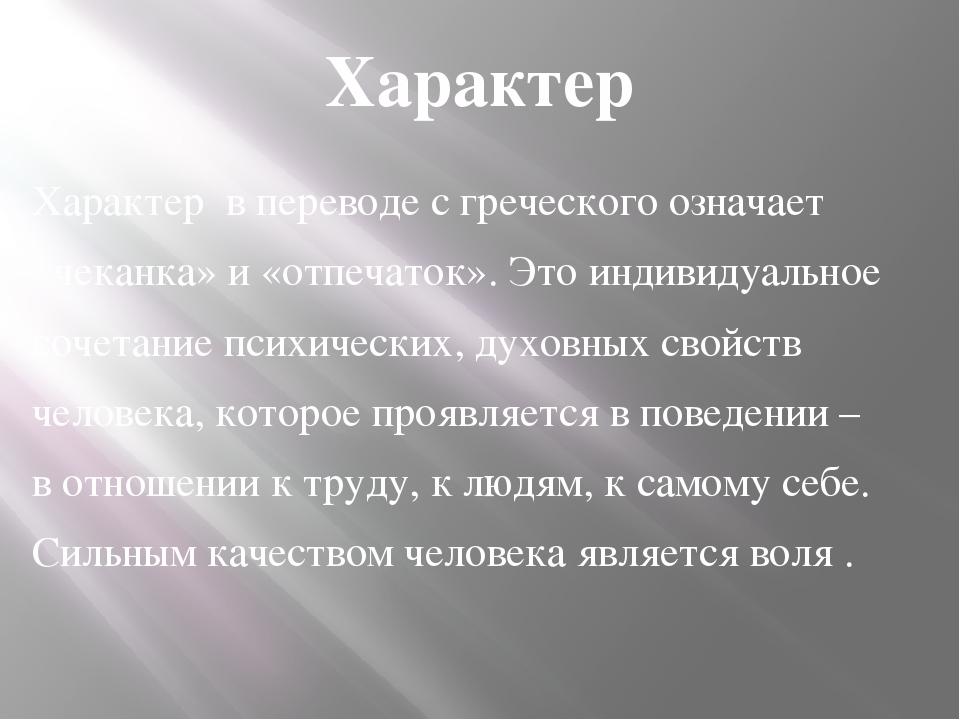 Характер Характер в переводе с греческого означает «чеканка» и «отпечаток». Э...