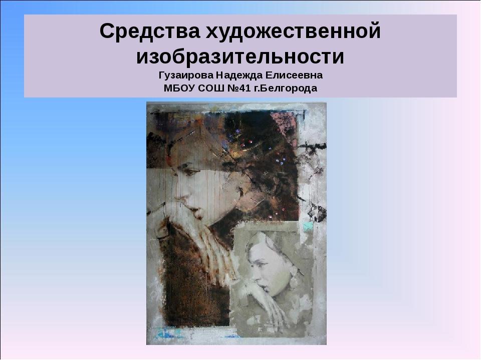 Средства художественной изобразительности Гузаирова Надежда Елисеевна МБОУ СО...