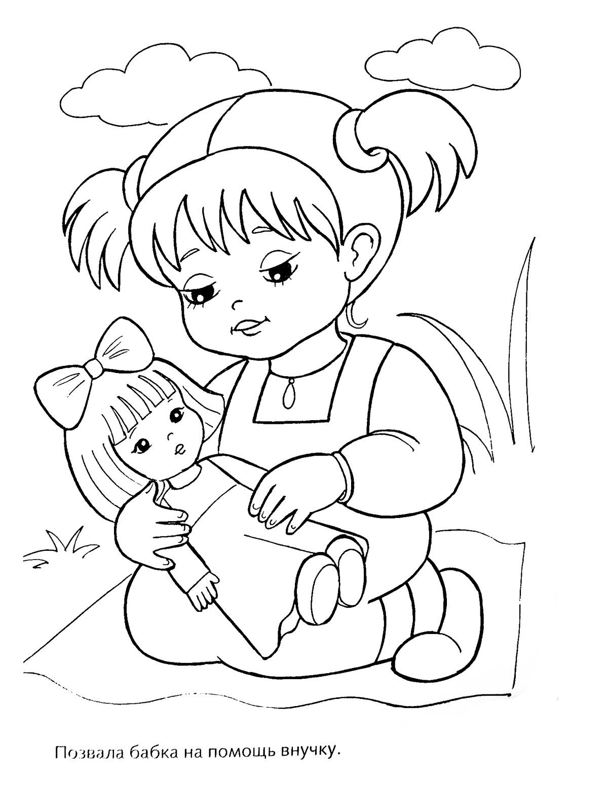 Раскраски для девочек девочка с куклой