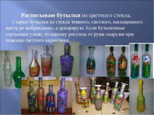 Расписываю бутылки из цветного стекла. Старые бутылки из стекла темного, свет