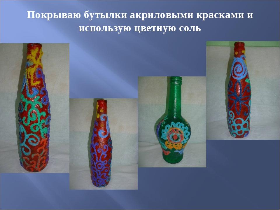 Покрываю бутылки акриловыми красками и использую цветную соль