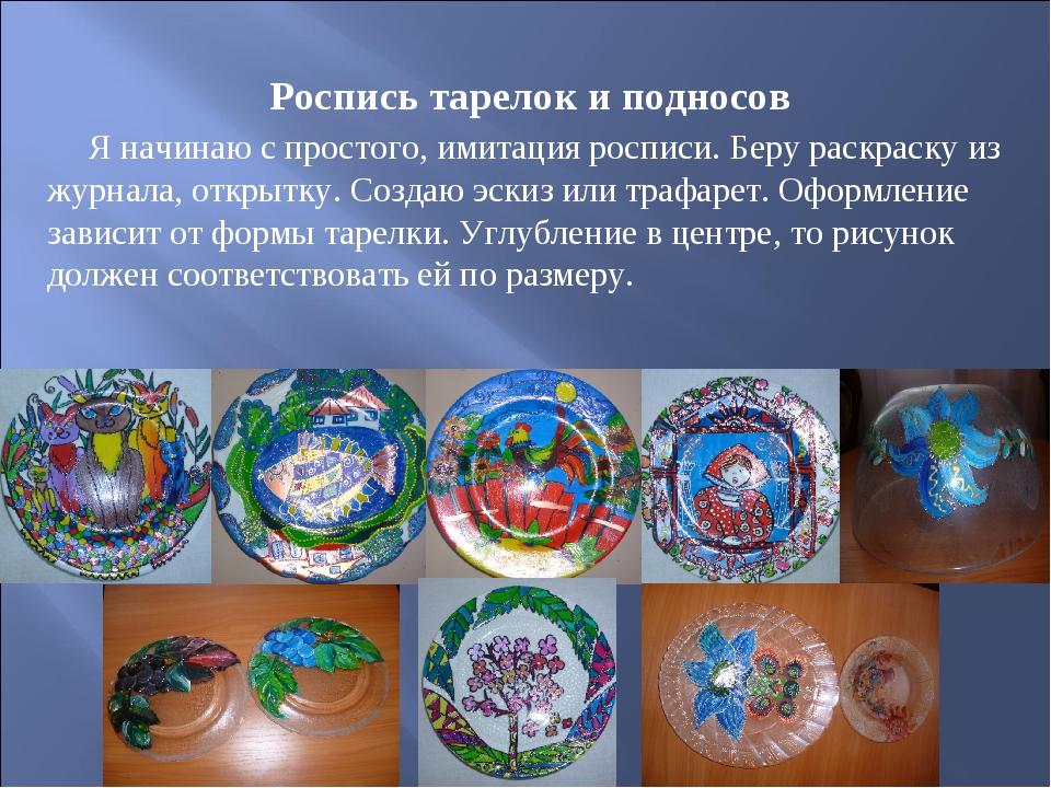 Роспись тарелок и подносов Я начинаю с простого, имитация росписи. Беру раскр...