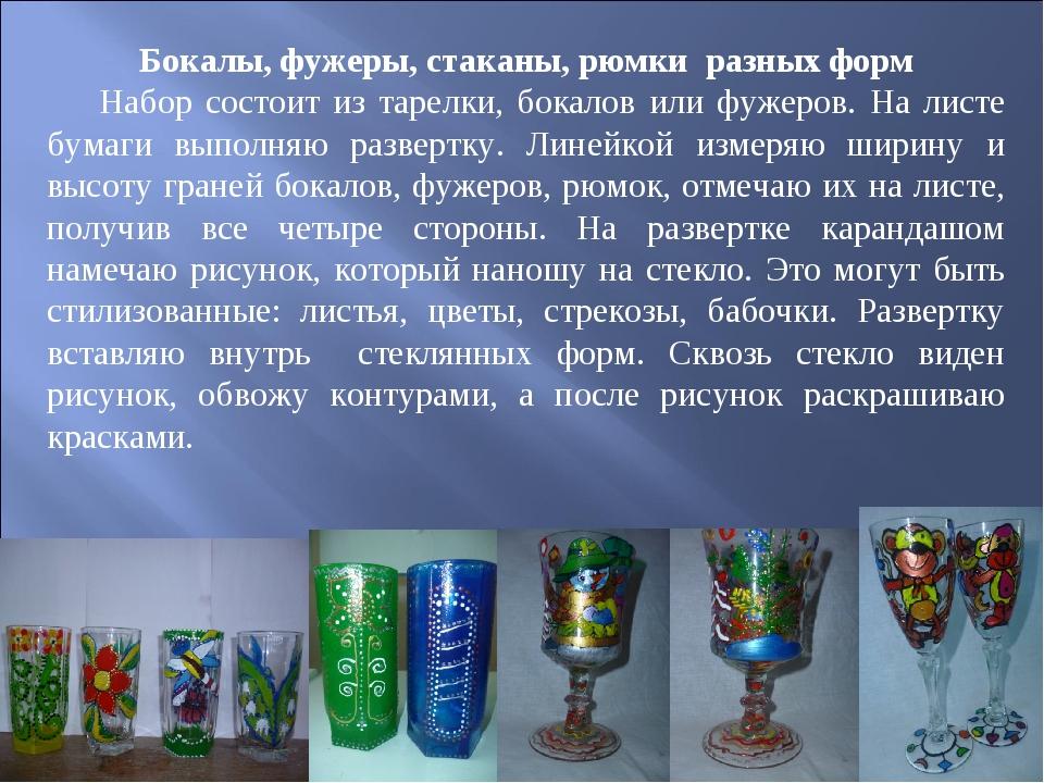 Бокалы, фужеры, стаканы, рюмки разных форм Набор состоит из тарелки, бокалов...