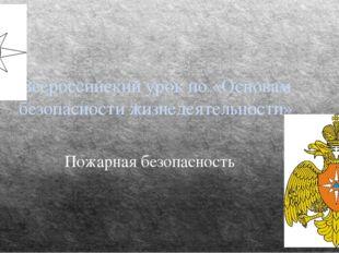 Всероссийский урок по «Основам безопасности жизнедеятельности» Пожарная безоп