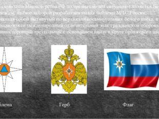 Основным символом Министерства РФ по чрезвычайным ситуациям является Белая Зв