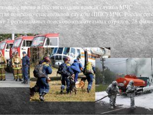 В настоящее время в России создана единая служба МЧС В состав поисково-спасат
