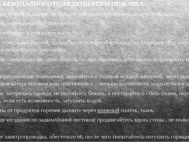 ПРАВИЛА БЕЗОПАСНОГО ПОВЕДЕНИЯ ПРИ ПОЖАРАХ. v Немедленно покинуть здание, исп...