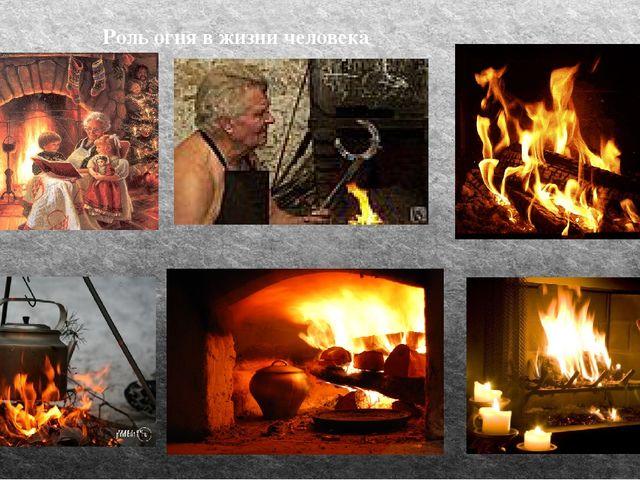 Роль огня в жизни человека