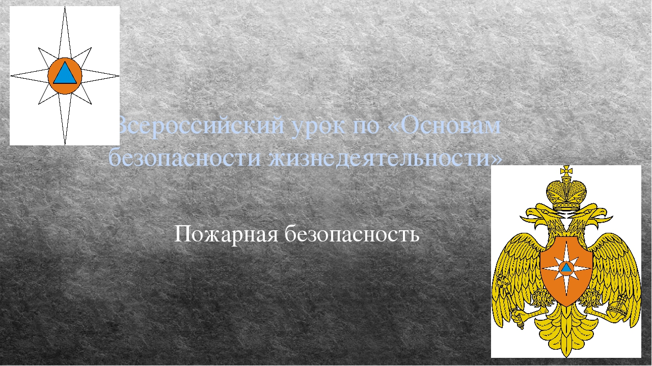 Всероссийский урок по «Основам безопасности жизнедеятельности» Пожарная безоп...