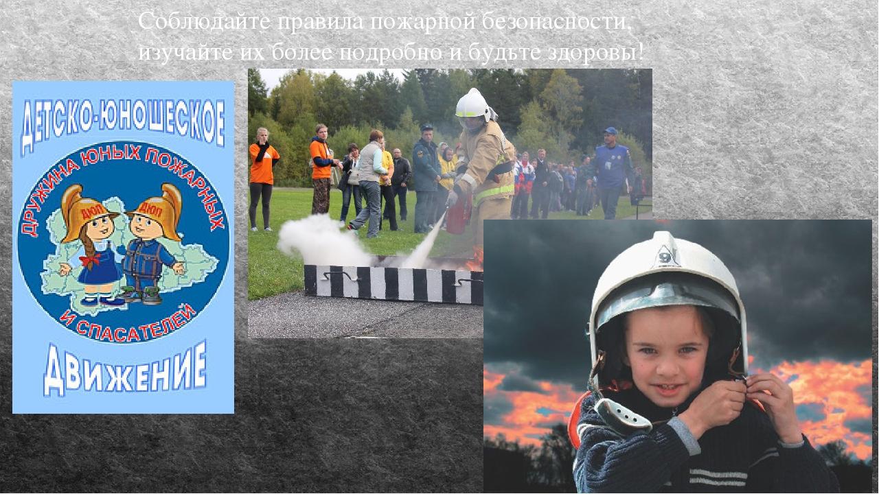 Соблюдайте правила пожарной безопасности, изучайте их более подробно и будьте...