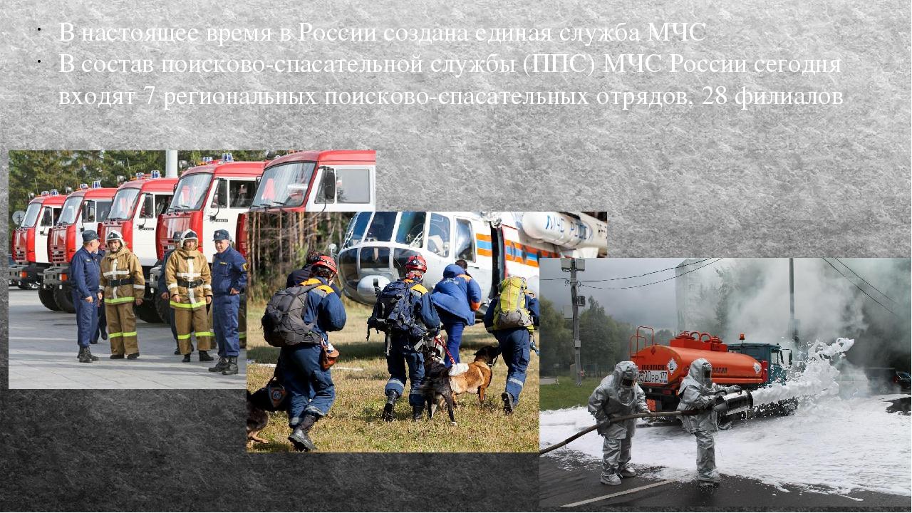 В настоящее время в России создана единая служба МЧС В состав поисково-спасат...
