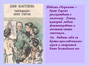 Повесть «Черемыш – брат Героя» рассказывает о мальчике Гешке, который любит ф