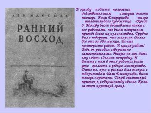 В основу повести положена действительная история жизни пионера Коли Дмитриева