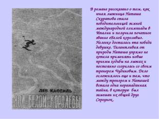 В романе рассказано о том, как юная лыжница Наташа Скуратова стала победитель