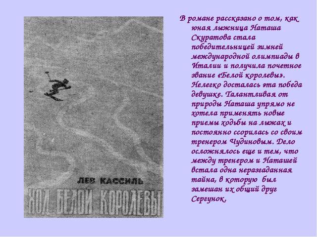 В романе рассказано о том, как юная лыжница Наташа Скуратова стала победитель...
