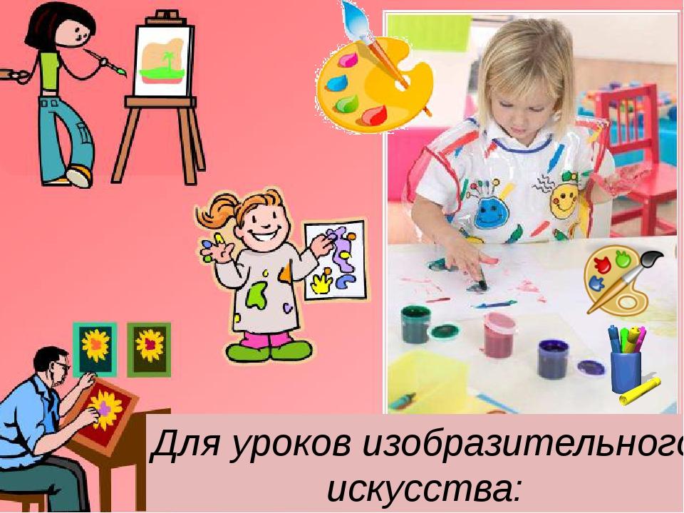 Для уроков изобразительного искусства: