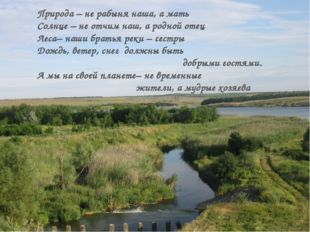 Природа – не рабыня наша, а мать Солнце – не отчим наш, а родной отец Леса– н