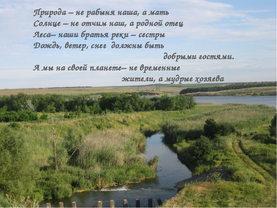 Природа – не рабыня наша, а мать Солнце – не отчим наш, а родной отец Леса– н...