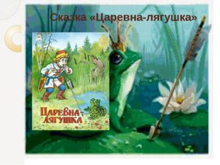 Сказка «Царевна-лягушка» Автор презентации: Чуйкова Н.П., учитель русского яз