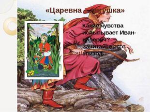 «Царевна – лягушка» Какие чувства испытывает Иван-царевич? Зачитайте этот эпи