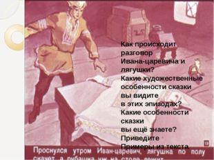 «Царевна-лягушка» Как происходит разговор Ивана-царевича и лягушки? Какие худ