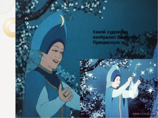 «Царевна-лягушка» Какой художник изобразил Василису Прекрасную ?