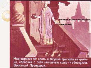 «Царевна-лягушка» Почему Василиса и Премудрая, и Прекрасная?