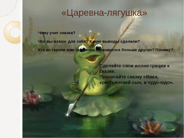 «Царевна-лягушка» Чему учит сказка? Что вы взяли для себя? Какие выводы сдела...